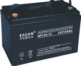 伊电EADAN蓄电池NP134-12机房专用12V134AH经销商报价