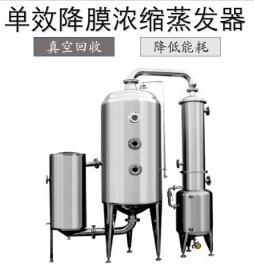 单效酒精回收蒸发器 药用浓缩蒸发罐