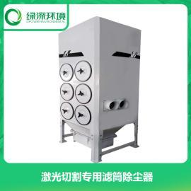 金属行业激光切割专用滤筒除尘器非金属行业激光切割除尘系统