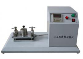 YT050 土工布磨损试验仪