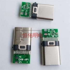 TYPE-C 带板公头 两芯充电侧焊式 侧插公头