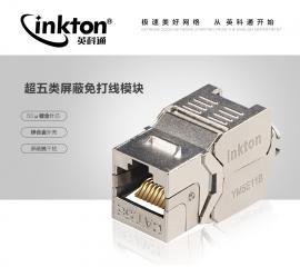 英科通inkton超五类模块cat5e超五类屏蔽网络模块千兆模块
