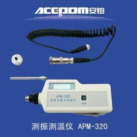 APM-320安铂测振测温仪APM-320