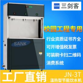 校园工程计划温热型定制校园IC卡饮水机