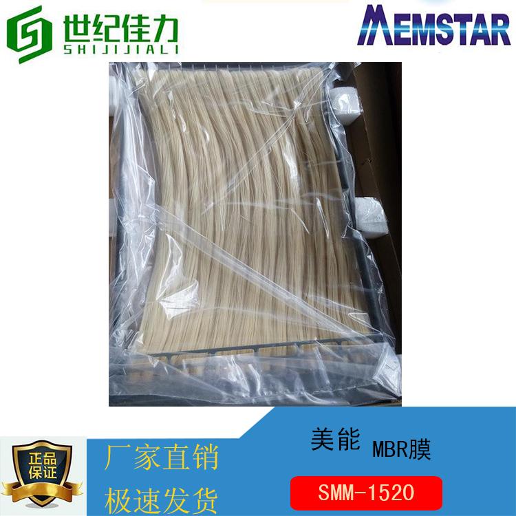 美能MBR膜SMM-1520膜片代理商