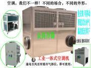 工业一体柜机空调(柜式空调一体机)