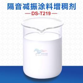 百年宏图DS-T219隔音减振涂料增稠剂