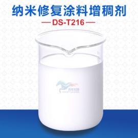 百年宏图DS-T216纳米修复涂料增稠剂