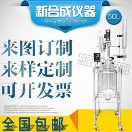 SF-50L 新合成双层玻璃反应釜