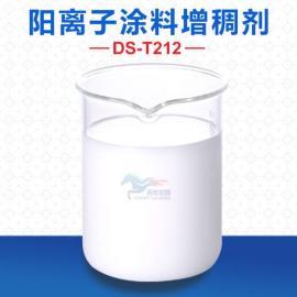 百年宏图DS-T212阳离子涂料增稠剂
