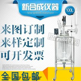 SF-100L 新合成双层玻璃反应釜