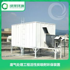 废气治理专用活性炭吸附箱有机废气处理工程活性炭吸附环保装置