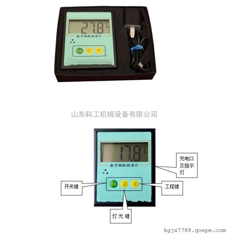 精密无误差铁路用数字式钢轨测温计 路轨养护测温仪器表