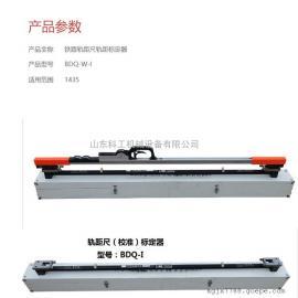 科工BDQ-W-I铁路轨距尺轨距标定器 轨距自检器