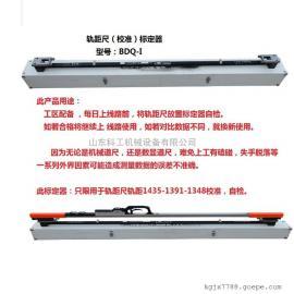 批量现货BDQ-W-I铁路轨距尺轨距标定器 铁路校准专用标定器