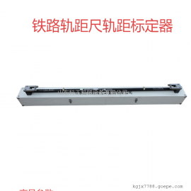 科工BDQ-W-I铁路轨距尺轨距标定器 1435轨距尺轨距校准器