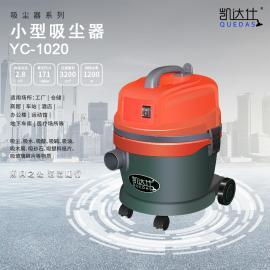 凯达仕(QUEDAS)单相小型酒店办公室用吸尘机静音移动手持干湿两用吸尘器YC-1020