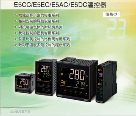 OMRON温控器E5EC-RR2ASM-808 欧姆龙温控器原装代理