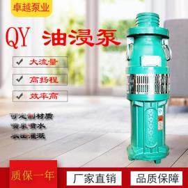 不锈钢油浸式潜水电泵高扬程充油式380v大流量潜水泵可定制