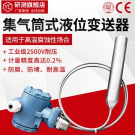 投入式液位传感器 集气筒高温液位变送器不锈钢分体式防腐液位计