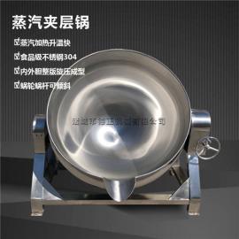 蒸汽式海参蒸煮夹层锅 可倾式麻辣海鲜煮锅 定制大型蒸煮设备