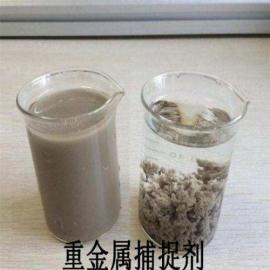 重金属离子螯合剂,重金属去除剂,重金属捕捉剂