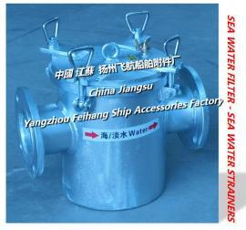 飞航直通型吸入海水过滤器,直通型吸入粗水滤器AS100 CB497