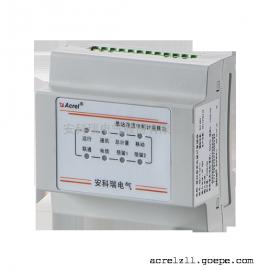 安科瑞AMC16-DETT联通通信基站直流电能表 监测6路直流