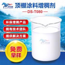 DS-T080顶棚涂料增稠剂 成膜性好光泽高
