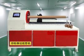 邢特牌,切纸管机,纸管分切机,全自动切纸管机,数控切纸管机