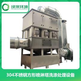 不锈钢喷淋塔304不锈钢方形喷淋塔洗涤处理塔洗涤废气方形旋流塔