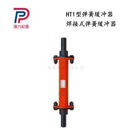 天车弹簧缓冲器 起重机大车小车缓冲器 HT1/HT2/HT3/HT4