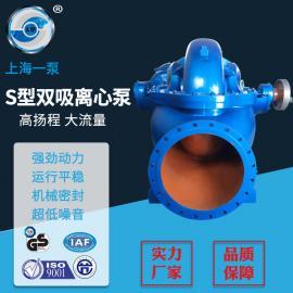 S型双吸离心泵 卧式大流量双吸泵清水泵 单级双吸离心泵