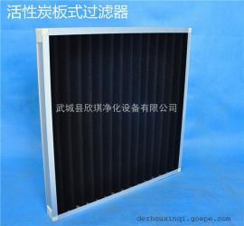 活性炭板式过滤器 活性炭布空气过滤器 铝框活性炭空气过滤器