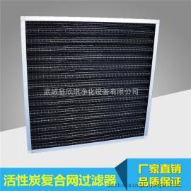 活性炭过滤器 活性炭板式过滤器 铝框活性炭布空气过滤器