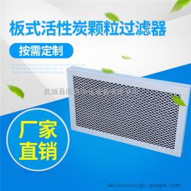 铝框护网蜂窝活性炭过滤器 废气处理活性炭颗粒板式空气过滤器