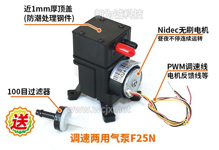 调速无刷微型气泵F25N170.95