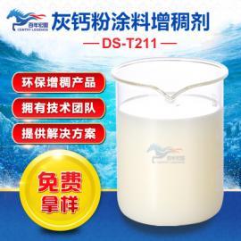 百年宏图增稠剂 灰钙粉涂料增稠剂DS-T211优异的抗辊涂飞溅性