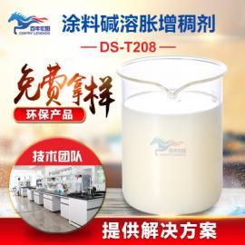 百年宏图涂料碱溶胀增稠剂DS-T208 增稠效果卓越