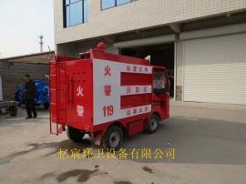 社区安保专用小型电动消防车 救援灭火车