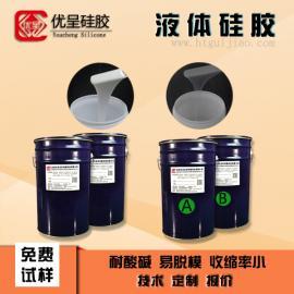 液体硅胶加成型缩合型硅橡胶易操作优呈高品质矽胶