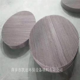 乙二醇精馏塔丝网波纹填料AX250型丝网填料CY700型丝网波纹填料