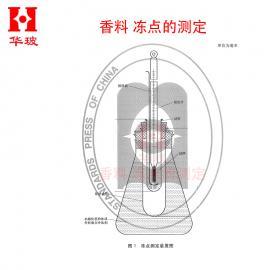 香料冻点测定装置 用于桉叶素含量的测定 国家标准