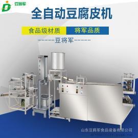 千张豆腐皮机 全自动千张机 大型商用千张机 商用不锈钢豆腐皮机