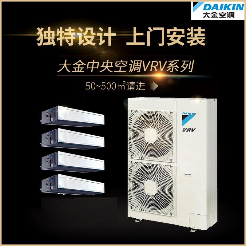大金家用中央空调 大金变频家用风管机 大金多联机