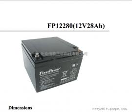 一电阀控密封式铅酸蓄电池FP12240 12V24AH/20HR报价质保