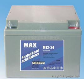 MAX直流屏铅酸蓄电池M12-24 12V24AH正品包邮