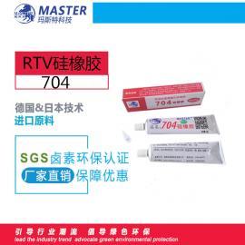 供应南大704防水胶代替品,MST-704硅胶绝缘耐高温硅酮密封胶