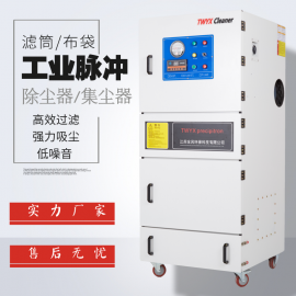 真空除尘器 工业除尘器设备 中低压脉冲式集尘器