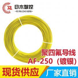 铁氟龙耐高温电缆 聚四氟导线 日木线缆AF-250-2-0.35平方高温线